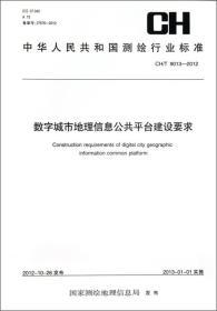 中华人民共和国测绘行业标准:数字城市地理信息公共平台建设要求(CH\T9013-2012)