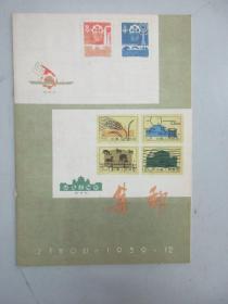 《集邮》1959年第12期 (总第60期)人民邮电出版社 16开26页