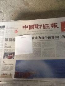 中国财经报.2017.7.11