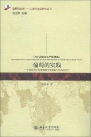 田野归去来·人类学实证研究丛书·葡萄的实践:一个滇南坝子的葡萄酒文化缘起与结构再生产