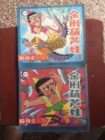 金刚葫芦(娃1-7集)【全7册合售】