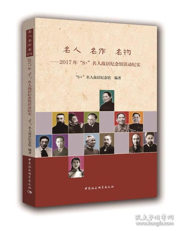 """名人 名作 名物:2017年""""8+""""名人故居纪念馆活动纪实"""