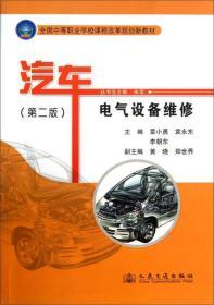 汽車電氣設備維修第二版