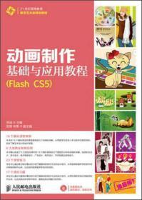 动画制作基础与应用教程(Flash CS5)/21世纪高等教育数字艺术类规划教材