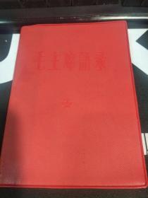 《毛主席语录》语录王 1964年5月1日出版