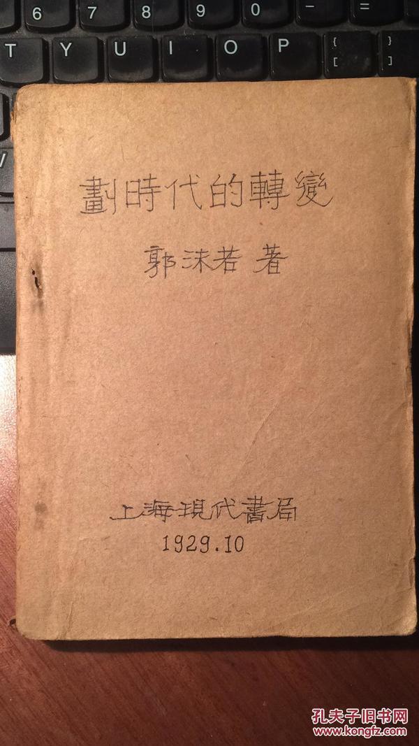 划时代的转变(此书原名《反正前后》,因国民党当局查禁而改名出版。缺封面及版权页。据版式、纸质推定,此为改名后初版本,仅供参考)