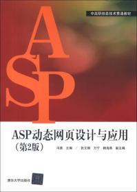 中高职信息技术贯通教材:ASP动态网页设计与应用(第2版)