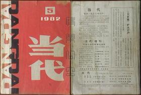 当代1982.5 (张锲 改革者、刘?雁 应是龙腾虎跃时、焦祖尧 心儿向着明天、刘心武 嘉陵江流进血管等)