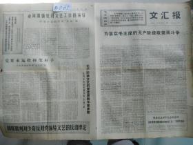 文汇报 1969年5月6日(1—4版)