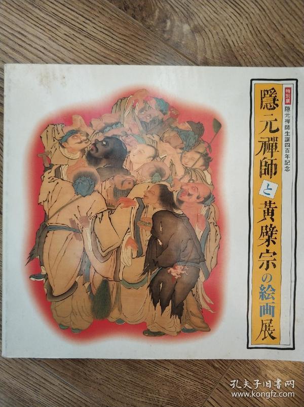 隐元禅师 黄檗宗 绘画展 隐元禅师生诞四百年纪念