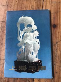 2356:72年一版一印《上海玉雕》明信片15张一套全