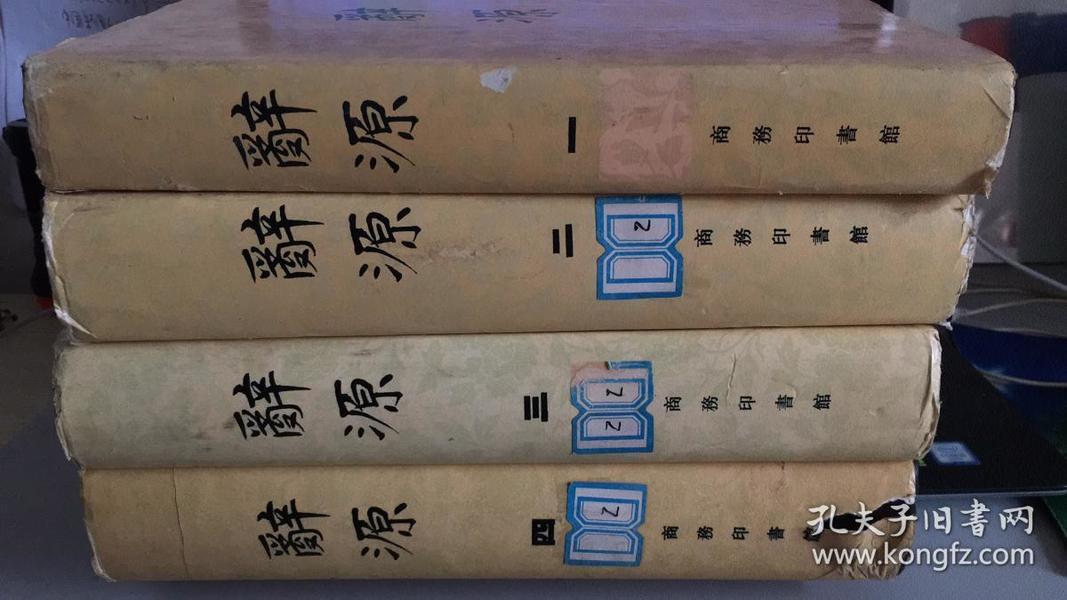 词源(修订本 全四册 )带塑料护封 出版 印刷时间不一样 见图。《见描述》