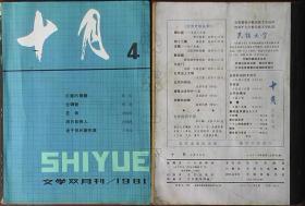 十月1981.4(张洁 沉重的翅膀、刘克 古碉堡、刘绍棠 花街、白峰溪 明月初照人、李晴 余音等)