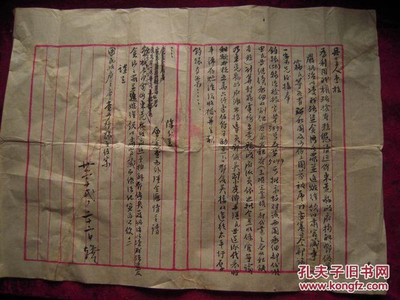 民国三十六年国民政府主席广州行辕主任诉状一份(具呈人/李桂/字体漂亮)