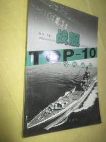 经典武器TOP-10.战舰