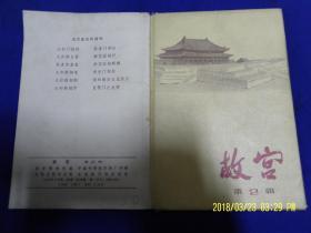 明信片: 故宫 第2辑  12张全  50开  1973年1版1印