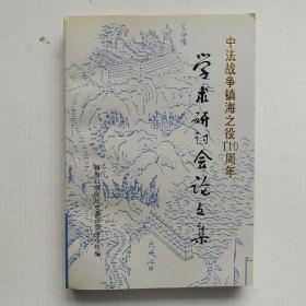 《中法战争镇海之役110周年学术研讨会论文集》