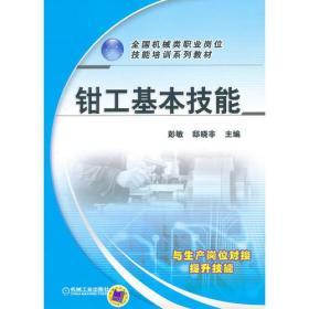 钳工基本技能(全国机械类职业岗位技能培训系列教材)