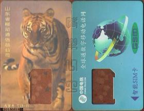 卡(手机)-山东省移动通信总公司·戊寅年T(3-1)无芯片☆