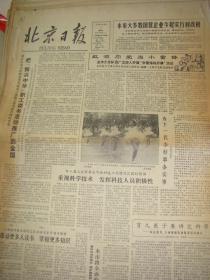 《北京日报》【东江水电站加紧准备浇筑大坝,有位置图;带出去红胡同星幼儿园的孩子们正在表演艺术体操照片】