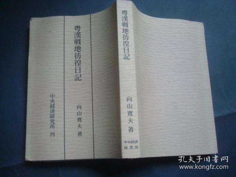 【日文原版,日军侵华资料】粤汉战地彷徨日记.