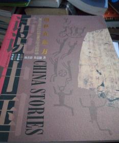 创世在东方:200万年前至公元前1046年的中国