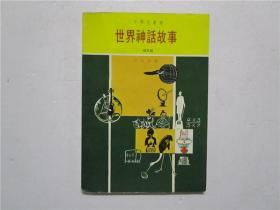 约七八十年代出版 小学生丛书《世界神话故事》高年级 (插图本)