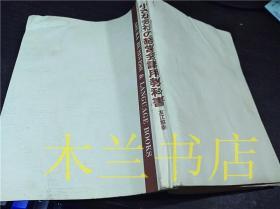 原版日文书 小さな会社の経営会议用教科书 友江照幸 明日香出版社 1992年12月 32开平装