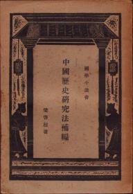 中国历史研究法补编(国学小丛书)