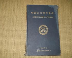中国近代铸币汇考(1949初版 初印 重磅 铜版纸 大32开 精装)