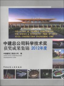 中建总公司科学技术奖获奖成果集锦(2012年度)