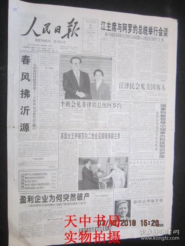 【报纸】人民日报 2001年10月31日【国家科教领导小组举办科技知识讲座】【全国人大常委会关于修改著作权法的决定】