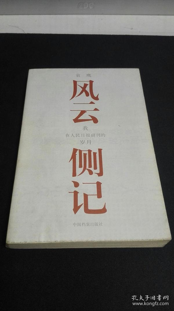 著名作家袁鹰签名本《风云侧记》我在人民日报副刊的岁月