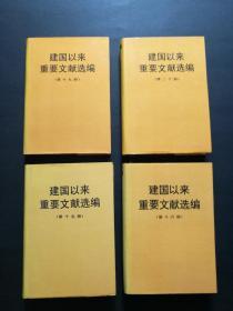 建国以来重要文献选编15、16、19、20(四册精装合售,都是一版一印,每本书名页都盖有出版社印章)
