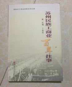 苏州民族工商业百年往事