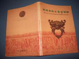 西汉南越王墓博物馆-大16开