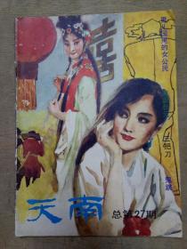天南(民间文学双月刊) 第27期【部分是属于广东各地的民间故事】