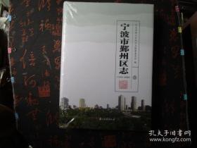 宁波市鄞州区志(1978-2008)壹.贰.卷 共两卷 9787554009208
