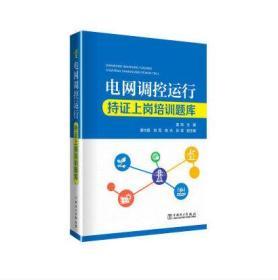 正版◎电网调控运行持证上岗培训题库-中国电力出版社