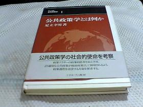 日文  公共政策学