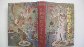 1997年湖南教育出版社《中国舞蹈艺术史图鉴》一版一印厚精装、董锡玖主编签赠