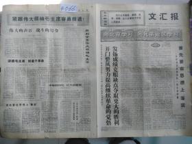 文汇报 1969年5月9日(1—4版)