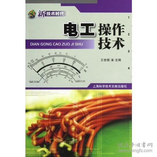 电工操作技术