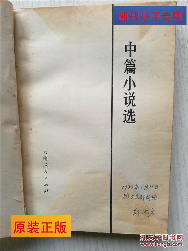 中篇小说选(收入王蒙:蝴蝶,张一弓:犯人李铜钟的故事
