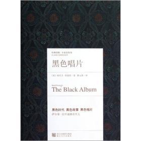 黑色唱片·经典印象小说名作坊