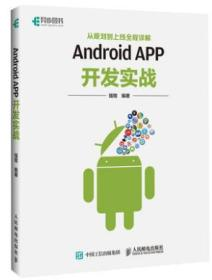 Android APP开发实战