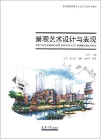 高等院校环境艺术设计专业实训教材:景观艺术设计与表现