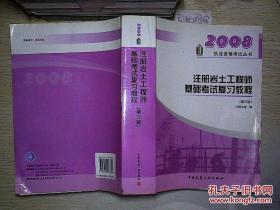 2008执业资格考试丛书:注册岩土工程师基础考试复习教程(第三版)