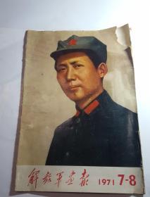 解放军画报1971年7--8合刊号