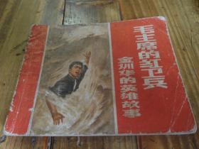连环画:毛主席的红卫兵——金训华的英雄故事